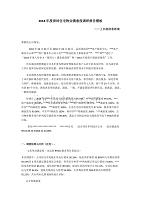 2018年度深圳住宅物業滿意度調研報告模板