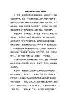 国庆庆祝建国70周年心得体会