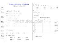 部编版二年级语文上册第一次月考检测试卷
