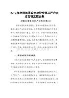 2019年全面加强政治建设全面从严治党发言稿三篇合集