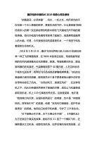 国庆电影中国机长2019观看心得及感悟