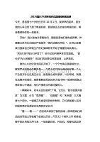 2019国庆70周年阅兵式直播经典观后感
