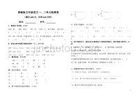 部编版五年级上语文第一次月考检测试卷(第一、二单元)