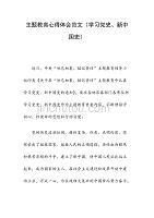 主题教育心得体会范文(学习党史、新中国史)