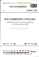 gb50393-2008鋼質石油儲罐防腐蝕工程技術規范1
