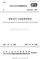 gb50437-2007城鎮老年人設施規劃規范附條文說明