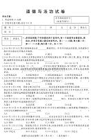 2019年黑龍江龍東地區中考道德與法治模擬試題卷(政治含答案)