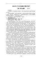 2019年1月山東省濰坊市高三語文上冊第一學期期末考試語文卷(含答案)