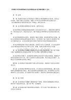 《非銀行支付機構網絡支付業務管理辦法(征求意見稿)》