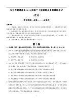 吉林省東遼市2018-2019屆高三政治上冊第一學期期中考前模擬考試政治試卷(含答案)