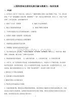 人教版高一歷史第2單元:三國兩晉南北朝的民族交融與隋唐大一統的發展測試卷(含答案)