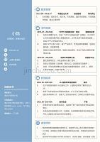 优秀个人简历模板可直接下载使用(word版) (49)