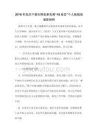 """2019年黨員幹部對照黨章黨規""""18是否""""個人檢視找差距材料"""