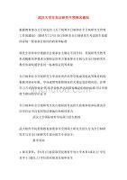 武汉大学年双证研究生预报名通知