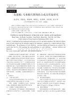 衣康酸_马来酸共聚物的合成及性能研究