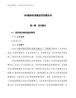 CPU模塊投資建設項目建議書(立項備案報告).docx