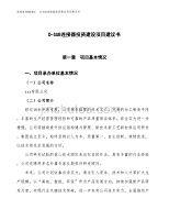 D-SUB連接器投資建設項目建議書(立項備案報告).docx