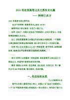 2011年北京高考语文优秀作文9篇及点评资料