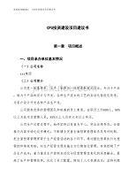CPU投資建設項目建議書(立項備案報告).docx