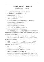 《第五单元 化学方程式》单元测试卷及答案( 三套)