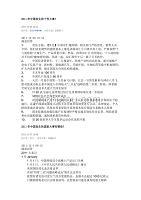 2011年中国发生的十件大事资料