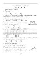2011年北京中考数学试题及答案--word版资料