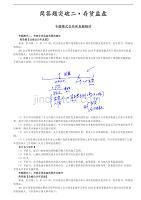 审计考试题:第04讲_简答题突破二__存货监盘(2)