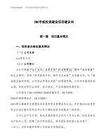CNC手板投資建設項目建議書(立項備案報告).docx