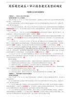 审计考试题:第10讲_简答题突破五__审计报告意见类型的确定(2)