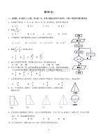 2011年全国新课标高考文科数学试题及答案资料
