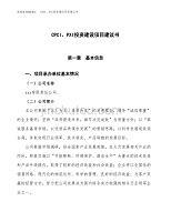 CPCI、PXI投資建設項目建議書(立項備案報告).docx