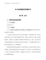 DC-AC投資建設項目建議書(立項備案報告).docx