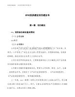 CPVC投資建設項目建議書(立項備案報告).docx