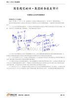 审计考试题:第08讲_简答题突破四•集团财务报表审计(2)