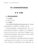 年产xxx防伪商标投资项目实施方案.docx