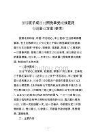 領導班子成員對照黨章黨規找差距專題會議方案(參考)