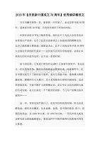 2019年【�c祝新中��成立70周年】��秀演�v稿�文