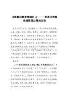 綠水青山就是金山銀山———赴浙江考察全域旅游發展的報告