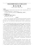 重庆市西南大学附属中学校2019届高三语文上学期第三次月考语文试题卷(含答案)