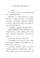 九年级上册语文教学计划范文