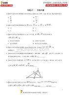 2020高考数学专题复习《07 平面向量》[2019年高考真题汇编]