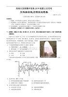 重庆市西南大学附属中学校2019届高三文综上学期第三次月考文科综合试题卷(含答案)