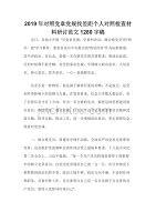 2019年�φ拯h章�h�找差距��人�φ�z查材料研速 中文�W宏�_��文1280字稿