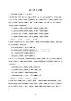 山东省德州2019届高三政治上册第一学期9月月考政治试卷(含答案)