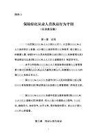 保险经纪机构及其从业人员执业守则-中国保险监督管理委员会