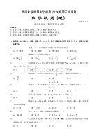 重庆市西南大学附属中学校2019届高三理科数学上学期第三次月考数学(理)试题卷(含答案)