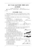 江西省临川第二中学2020届高三10月月考物理试题+Word版含答案