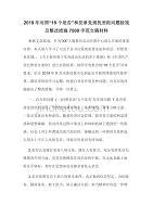 """2019年�φ铡�18��是否""""和�h章�h�找差距���}�z�及整改措施7500字�文稿材♂料"""