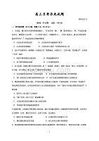 山东省德州市2019届高三历史上册第一学期9月月考历史试卷(含答案)