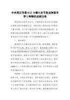 中共同江市委書記 許德東關于赴滿洲里市學習考察的調研報告